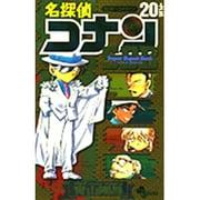 名探偵コナン20+PLUSスーパーダイジェストブック-サンデー公式ガイド(少年サンデーコミックス) [コミック]