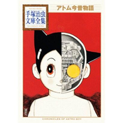 アトム今昔物語(手塚治虫文庫全集 BT 32) [文庫]