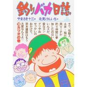 釣りバカ日誌<19>(ビッグ コミックス) [コミック]