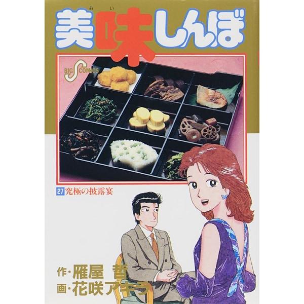 美味しんぼ<27>-究極の披露宴(ビッグ コミックス) [コミック]