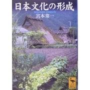 日本文化の形成(講談社学術文庫) [文庫]