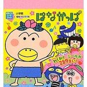 はなかっぱ(まるごとシールブック) [絵本]