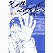 ダブル・フェイス<17>(ビッグ コミックス) [コミック]