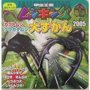 甲虫王者ムシキング―カブトムシ・クワガタムシ大ずかん〈2005〉(昆虫超ひゃっか) [絵本]