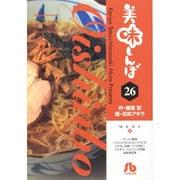 美味しんぼ〔小学館文庫〕<26>(コミック文庫(青年)) [文庫]