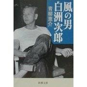 風の男 白洲次郎(新潮文庫) [文庫]