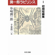 潤一郎ラビリンス〈1〉初期短編集(中公文庫) [文庫]