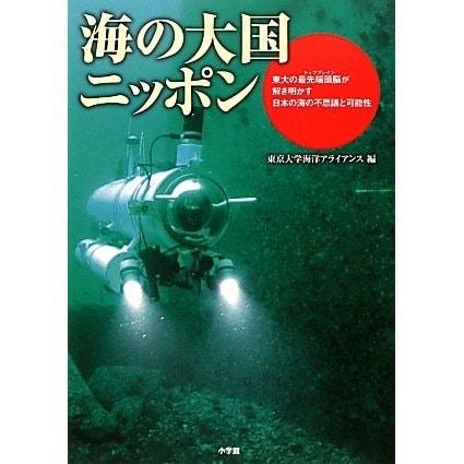 海の大国ニッポン―東大の最先端頭脳(トップブレイン)が解き明かす日本の海の不思議と可能性 [単行本]