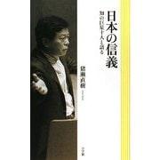 日本の信義―知の巨星十人と語る [単行本]