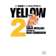 YELLOW[文庫版]<2>(コミック文庫(青年)) [文庫]