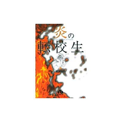 炎の転校生<3>(コミック文庫(青年)) [文庫]