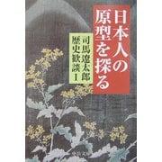 日本人の原型を探る―司馬遼太郎歴史歓談〈1〉(中公文庫) [文庫]