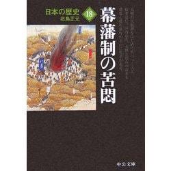 日本の歴史〈18〉幕藩制の苦悶 改版 (中公文庫) [文庫]