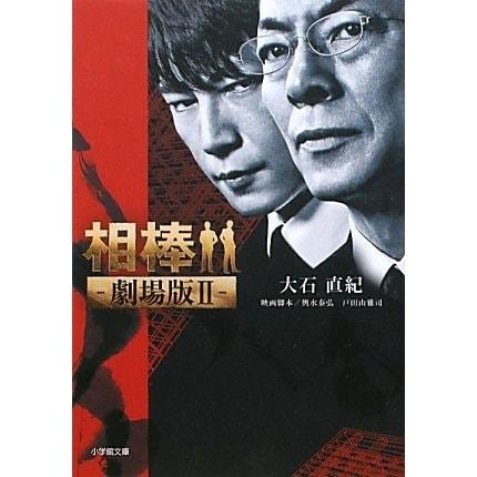 相棒―劇場版〈2〉(小学館文庫) [文庫]