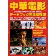 中華電影データブック―完全保存版 [単行本]