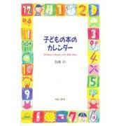 子どもの本のカレンダー―Children's Books with 366 days [単行本]