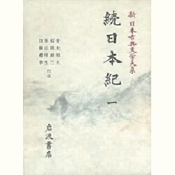 続日本紀〈1〉(新 日本古典文学大系〈12〉) [全集叢書]