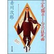三毛猫ホームズの狂死曲(角川文庫) [文庫]