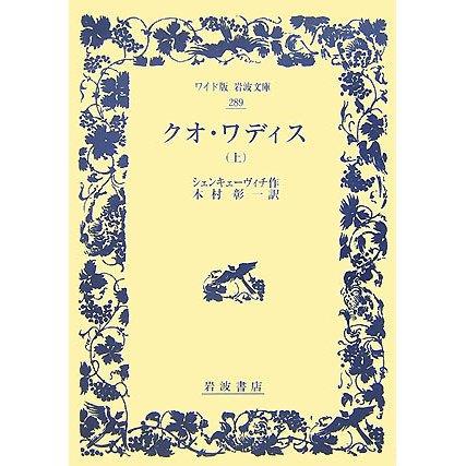 クオ・ワディス〈上〉(ワイド版岩波文庫) [全集叢書]