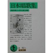 日本唱歌集(岩波文庫) [文庫]