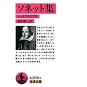 ソネット集(岩波文庫 赤 205-5) [文庫]