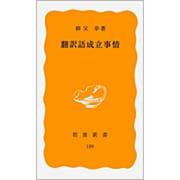 翻訳語成立事情(岩波新書 黄版 189) [新書]