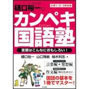 樋口裕一のカンペキ国語塾-言葉はこんなにおもしろい! 小学1・2・3年生用 [単行本]