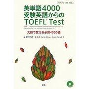 英単語4000受験英語からのTOEFL Test―文脈で覚える必須4000語 TOEFL iBT対応 [単行本]