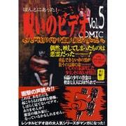 ほんとうにあった!呪いのビデオCOMIC Vol.5-リアルコミックアンソロジー(古川コミックス ホラーシリーズ 5) [コミック]