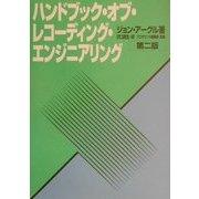 ハンドブック・オブ・レコーディング・エンジニアリングセカンドエディション 第二版 [全集叢書]