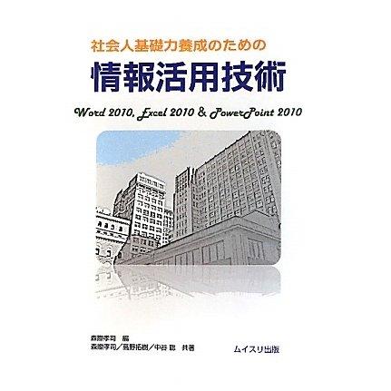 社会人基礎力養成のための情報活用技術―Word 2010、Excel 2010&PowerPoint 2010 [単行本]