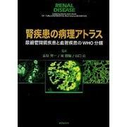 腎疾患の病理アトラス―尿細管間質疾患と血管疾患のWHO分類 [単行本]