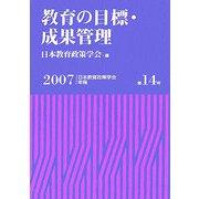 教育の目標・成果管理(日本教育政策学会年報〈第14号〉) [単行本]