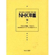 NHK年鑑 14 [全集叢書]