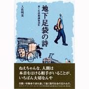 地下足袋の詩(うた)―歩く生活相談室18年 [単行本]