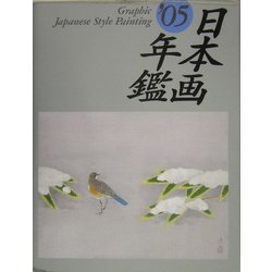 GRAPHIC日本画年鑑〈2005〉 [単行本]