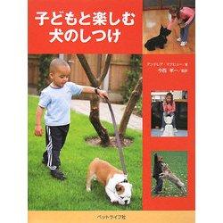 子どもと楽しむ犬のしつけ [単行本]