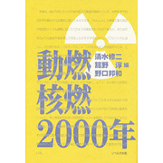 動燃・核燃・2000年 [単行本]