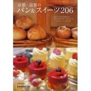 京都・滋賀のパン&スイーツ206(Leaf MOOK) [ムックその他]
