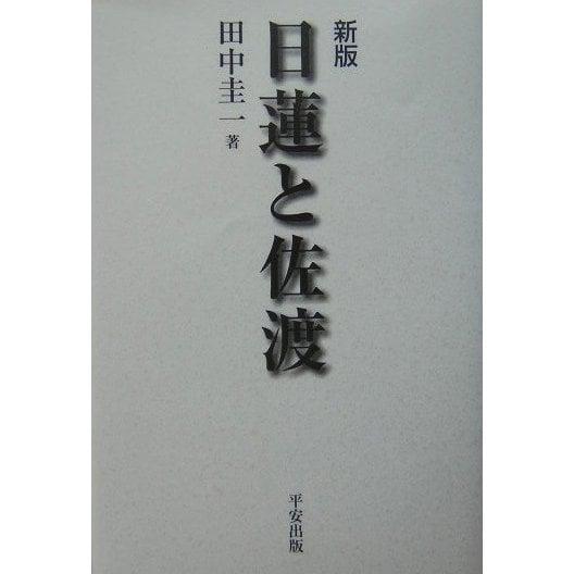 日蓮と佐渡 新版 [単行本]