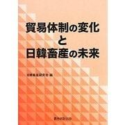 貿易体制の変化と日韓畜産の未来 [単行本]