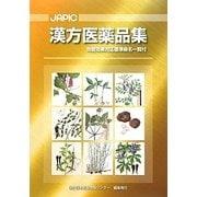 JAPIC 漢方医薬品集―効能効果対応標準病名一覧付 [事典辞典]