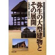 弥生の大型建物とその展開(日本考古学協会2003年度滋賀大会シンポジウム 1) [単行本]