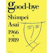 good-bye―Shimpei Asai 1966-1989 [単行本]