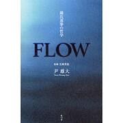 FLOW-韓氏意拳の哲学 [単行本]