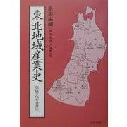 東北地域産業史―伝統文化を背景に [単行本]