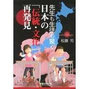先生も生徒も驚く日本の「伝統・文化」再発見 [単行本]