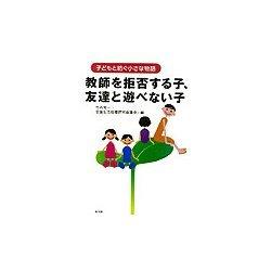 教師を拒否する子、友達と遊べない子―子どもと紡ぐ小さな物語 [単行本]