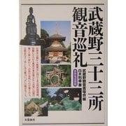 武蔵野三十三所観音巡礼 [単行本]