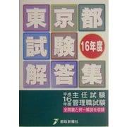 東京都試験解答集〈平成16年度〉 [単行本]